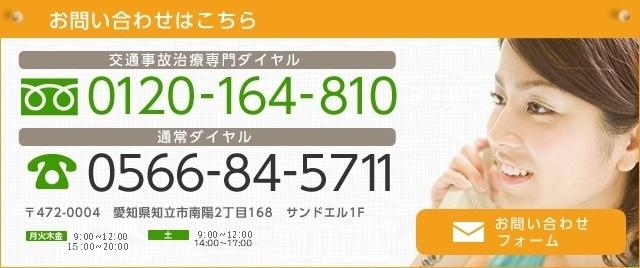 お問い合わせはこちら_0120-164-810