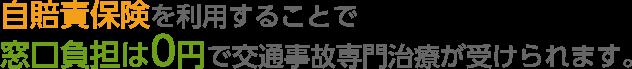 自賠責保険を利用することで  窓口負担金は0(ゼロ)円で交通事故専門治療が受けられます。
