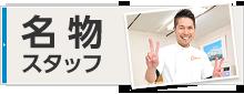 名物スタッフ紹介