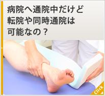 病院へ通院中だけど転院や同時通院は可能なの?