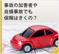 事故の加害者や自損事故でも保険はきくの?