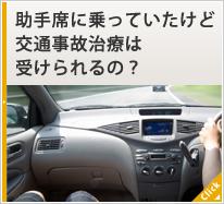 助手席に乗っていたけど交通事故治療は受けられるの?
