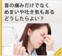 首の痛みだけでなくめまいや吐き気もあるけどどうしたらよい?