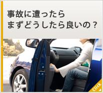事故に遭ったらまずどうしたら良いの?